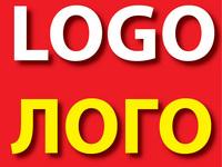 Разработка уникального логотипа 2-3 варианта