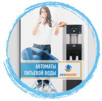 Презентация Автоматы питьевой воды