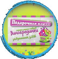 "Подарочная карта ТД ""Виноградинки"""