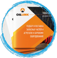 Маркетинг кит - Запчасти для оборудования