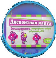 """Дисконтная карта ТД """"Виноградинки"""""""