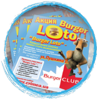 Листовка Бургер лото