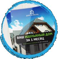 Маркетинг кит - строительство домов