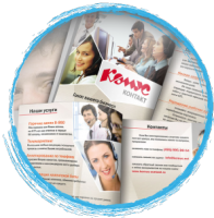 Верстка каталога компании Комус-контакт