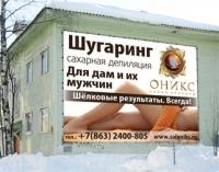 Наружная реклама Оникс