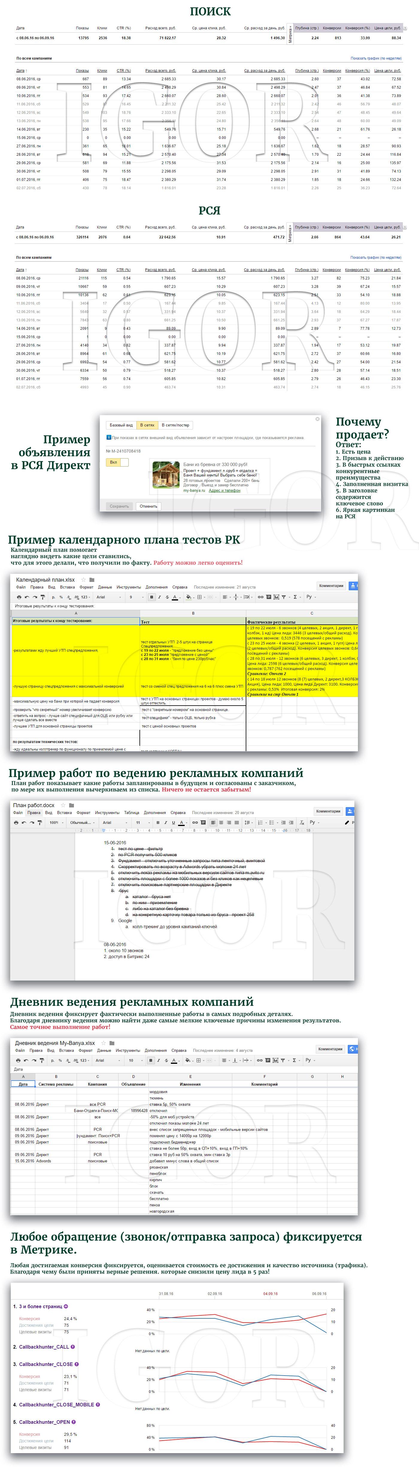 """Строительная компания """"МОЯ-БАНЯ"""""""