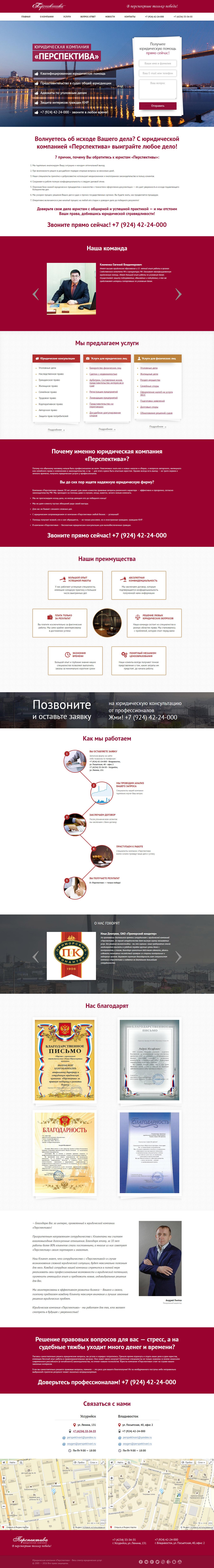 Юридическая компания ПЕРСПЕКТИВА