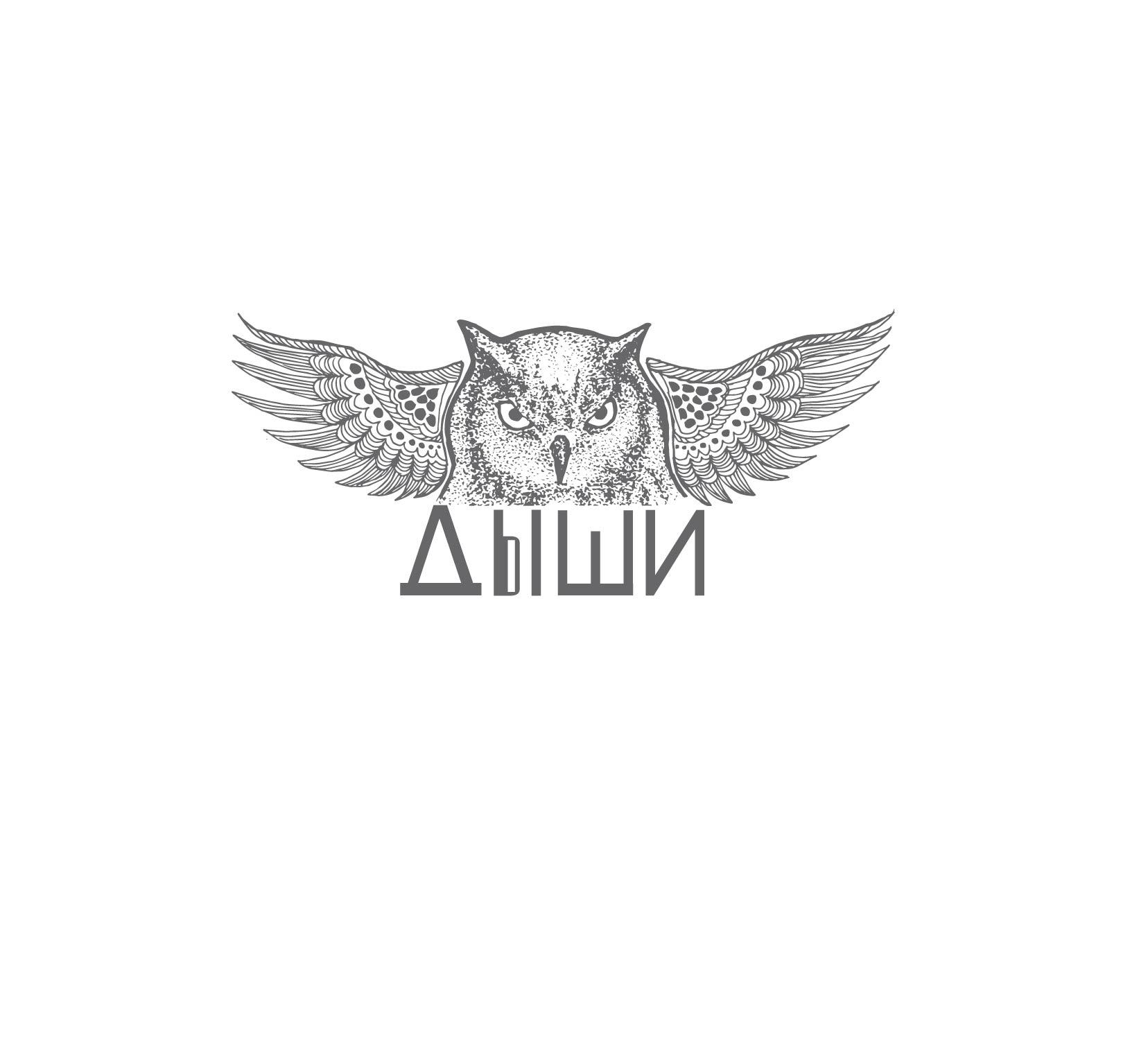 """Логотип для студии """"Дыши""""  и фирменный стиль фото f_09956fc0c630ce58.jpg"""