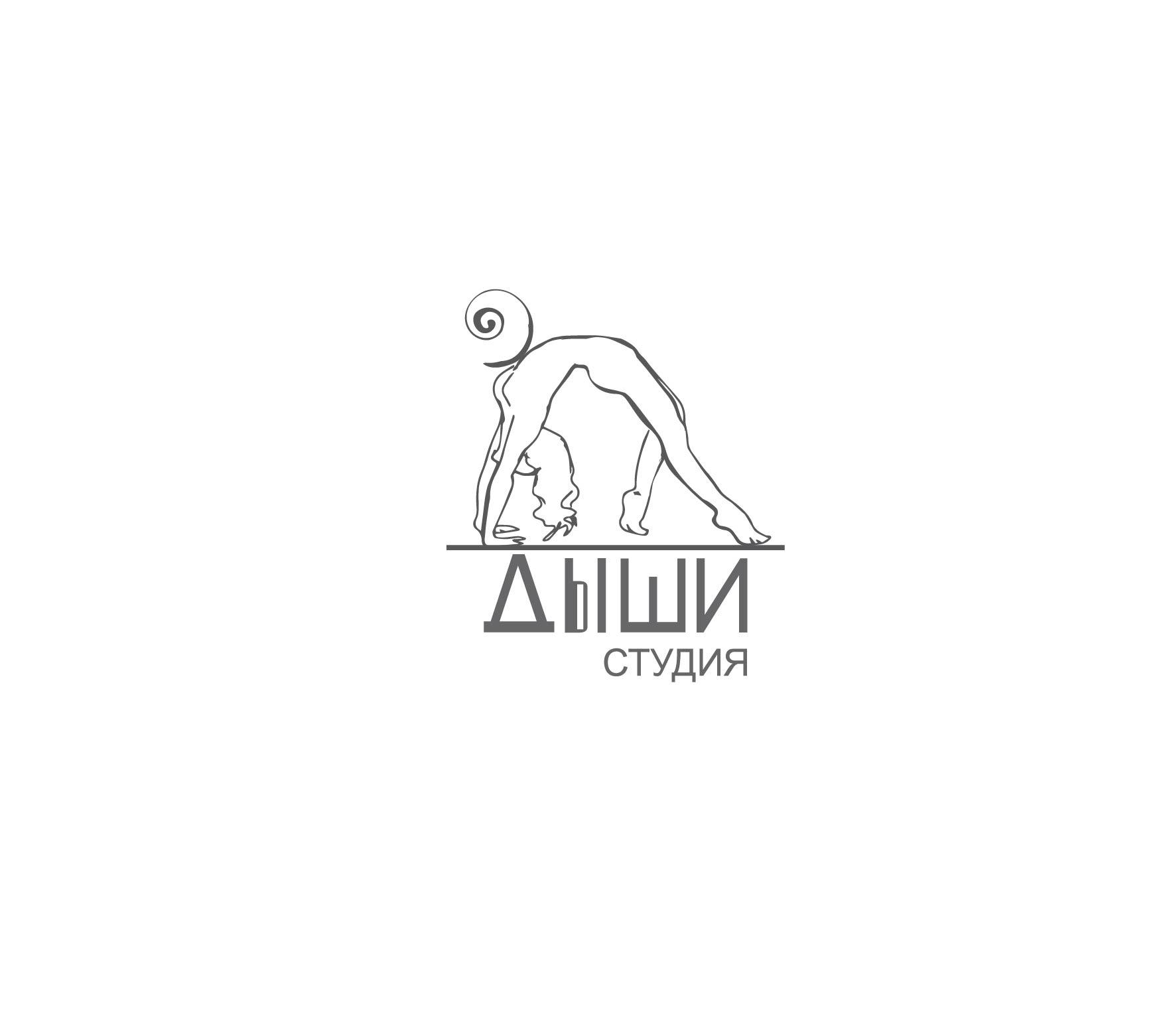 """Логотип для студии """"Дыши""""  и фирменный стиль фото f_59556fc0dbbcfa2d.jpg"""