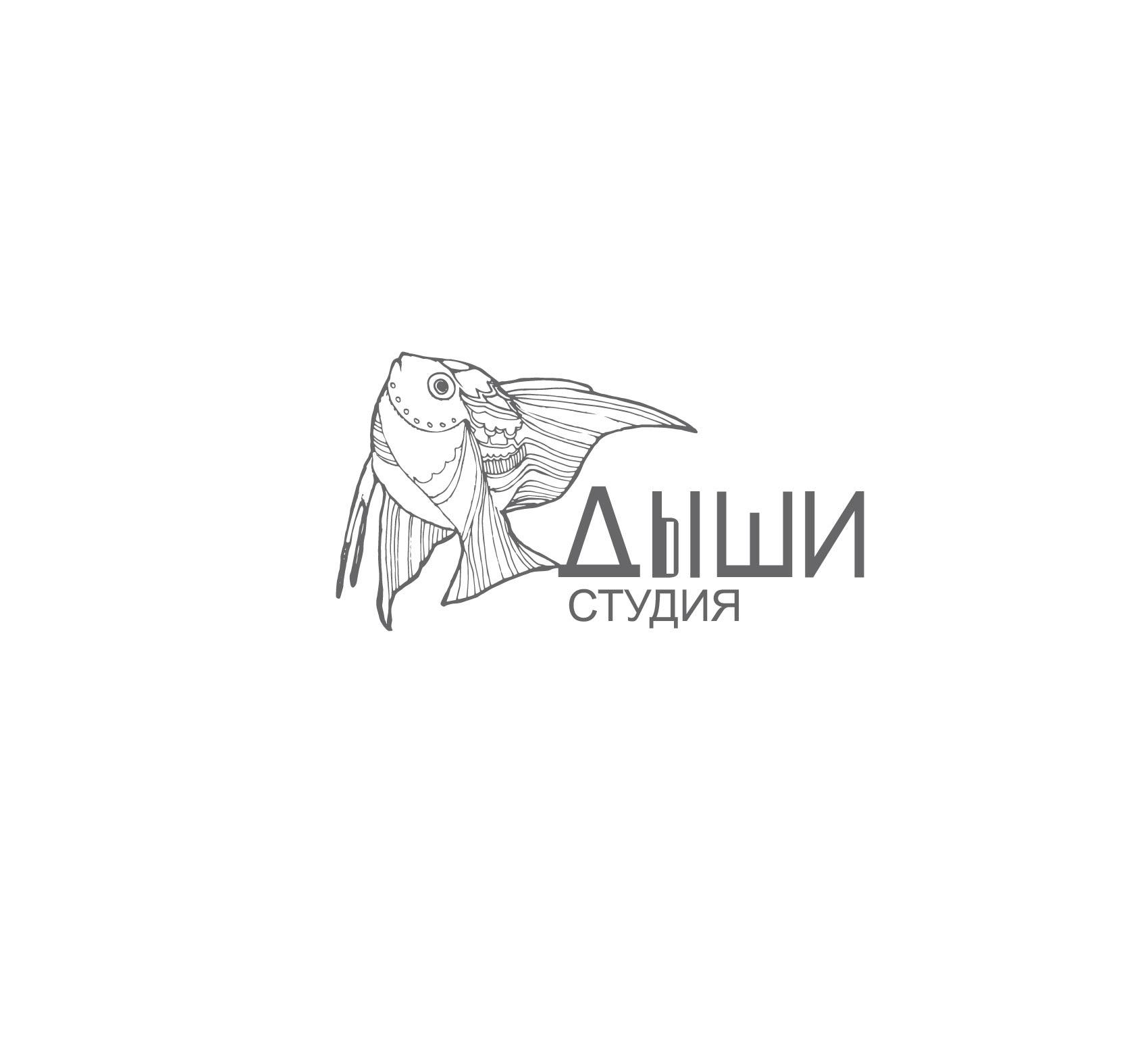 """Логотип для студии """"Дыши""""  и фирменный стиль фото f_81056fc0c5c83976.jpg"""