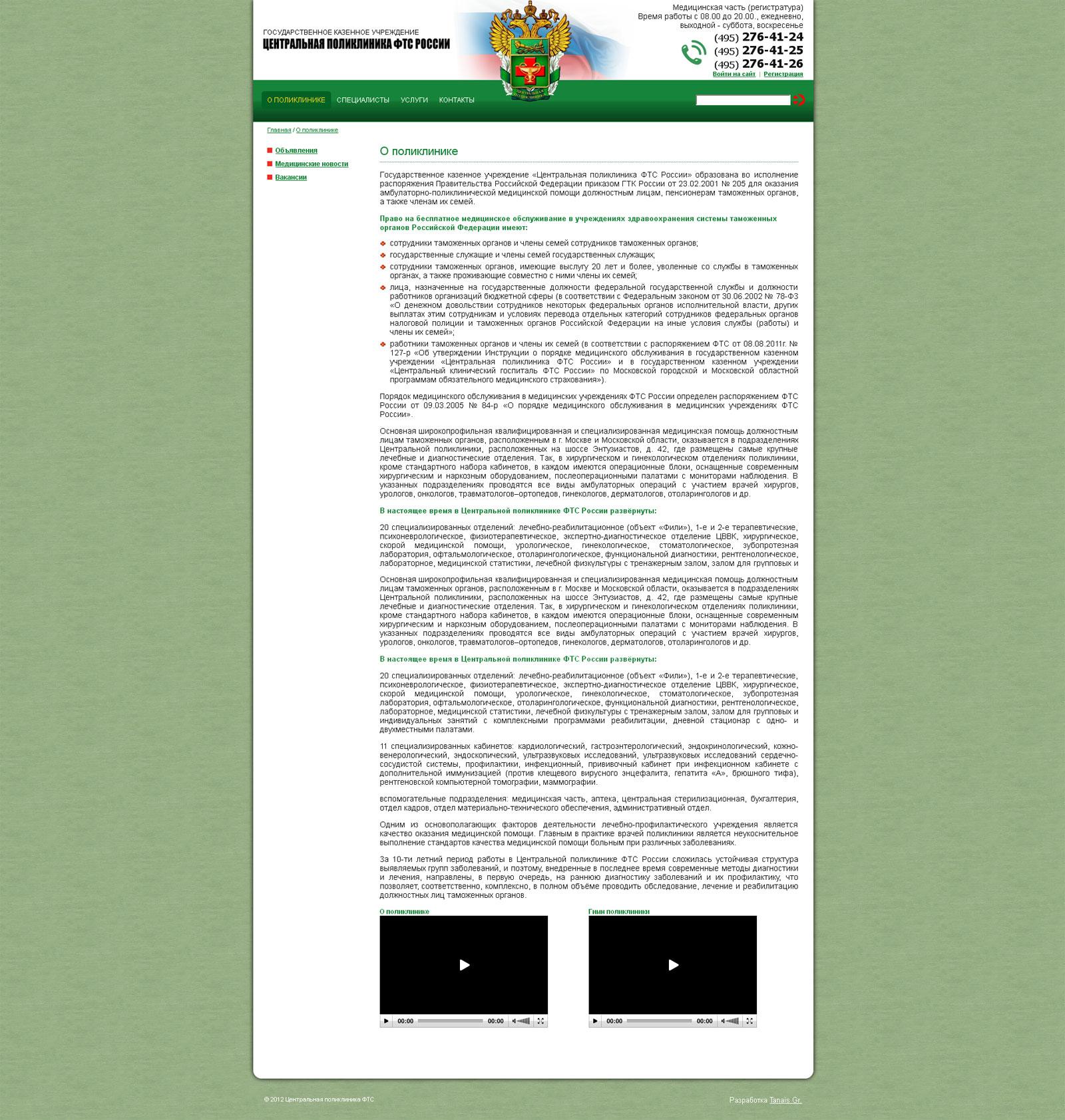 Государственное Казенное Учреждение «Центральная поликлиника ФТС России»