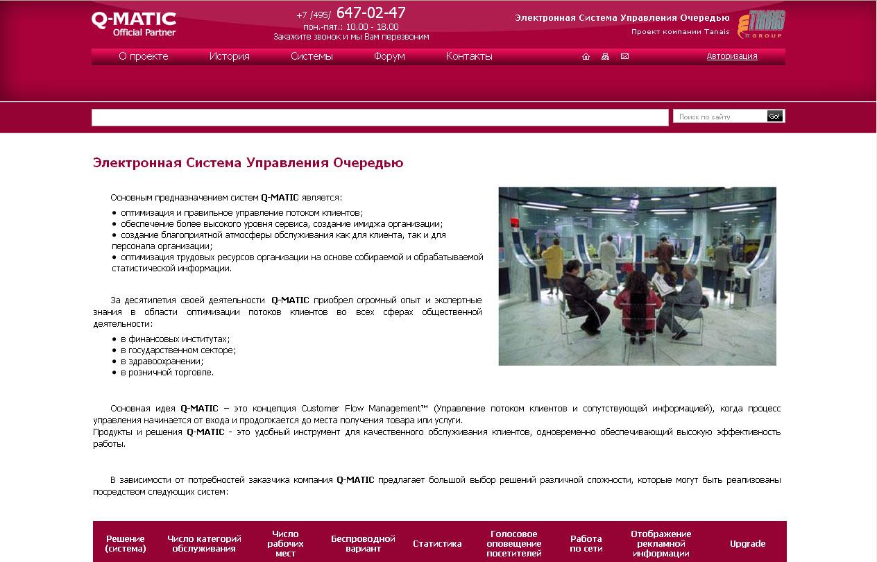 Электронная Cистема Управления Очередью Q-MATIC