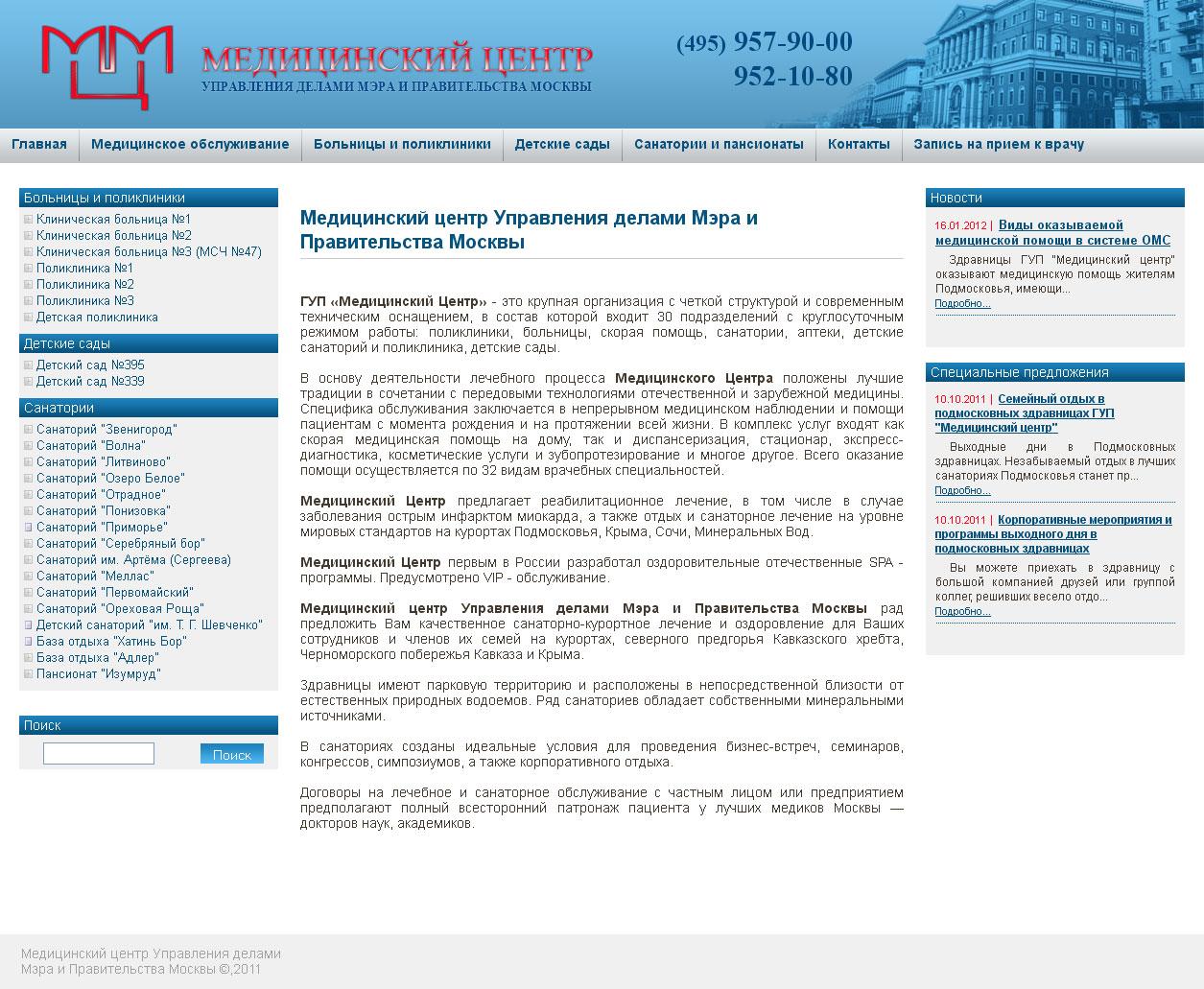 Медицинский центр Управления делами Мэра и Правительства Москвы