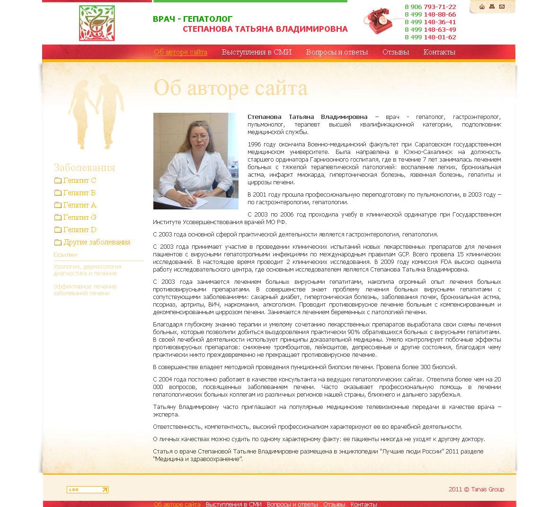 Врач-гепатолог Степанова Татьяна Владимировна