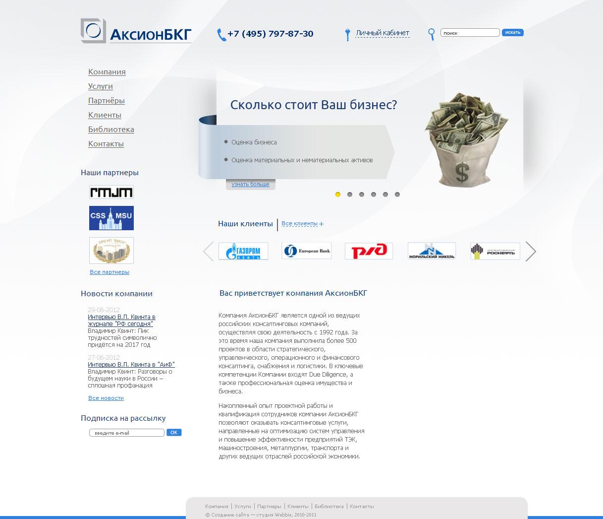 Компания АксионБКГ