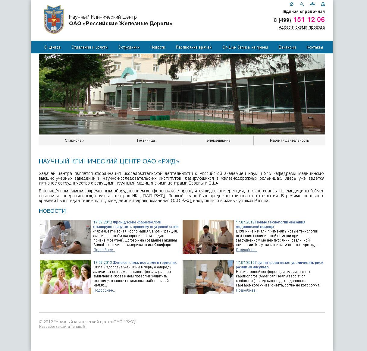 Научный клинический центр ОАО «РЖД»