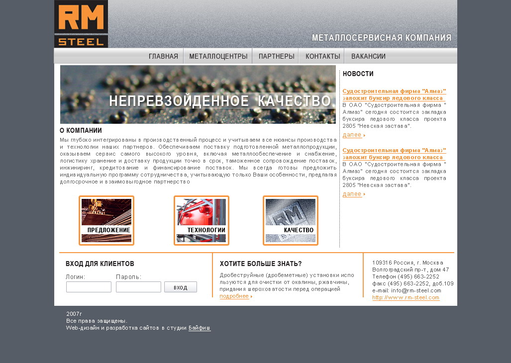RMSteel (верстка, CMS Bitrix - стандарт)