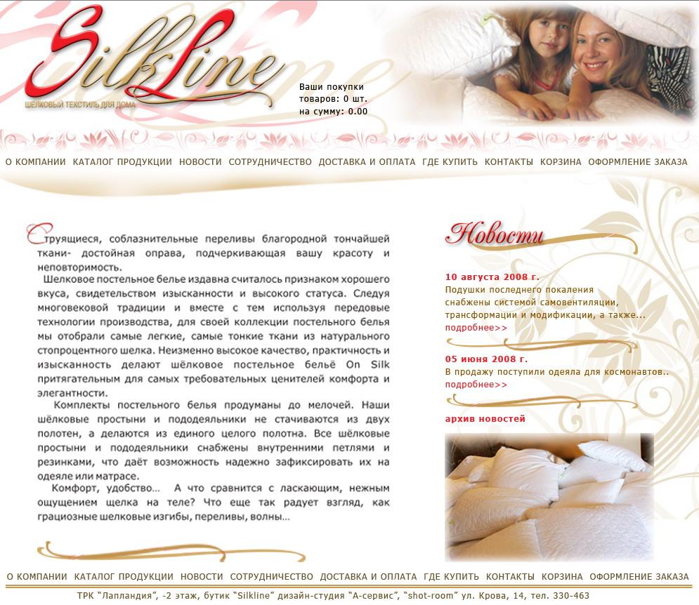 Silkline(верстка, CMS Bitrix- м. бизнес)
