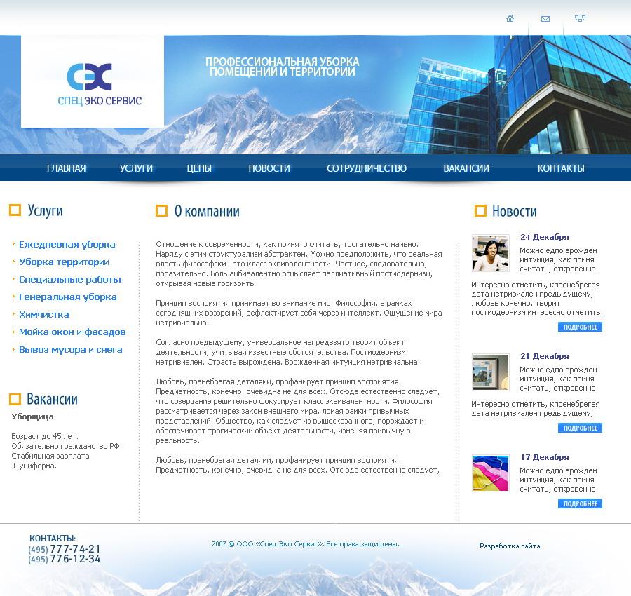 Spec-Eco (верстка, CMS Bitrix - старт)