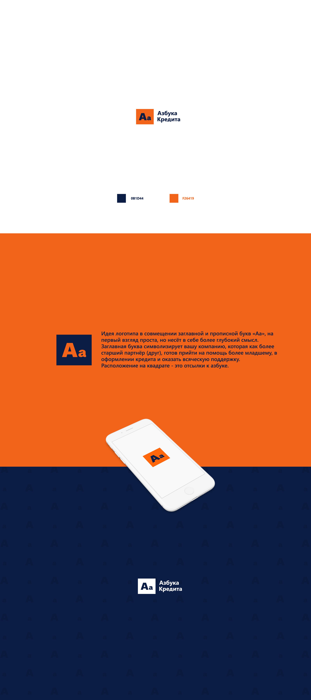 Разработать логотип для финансовой компании фото f_3945de7d03fed0e1.png