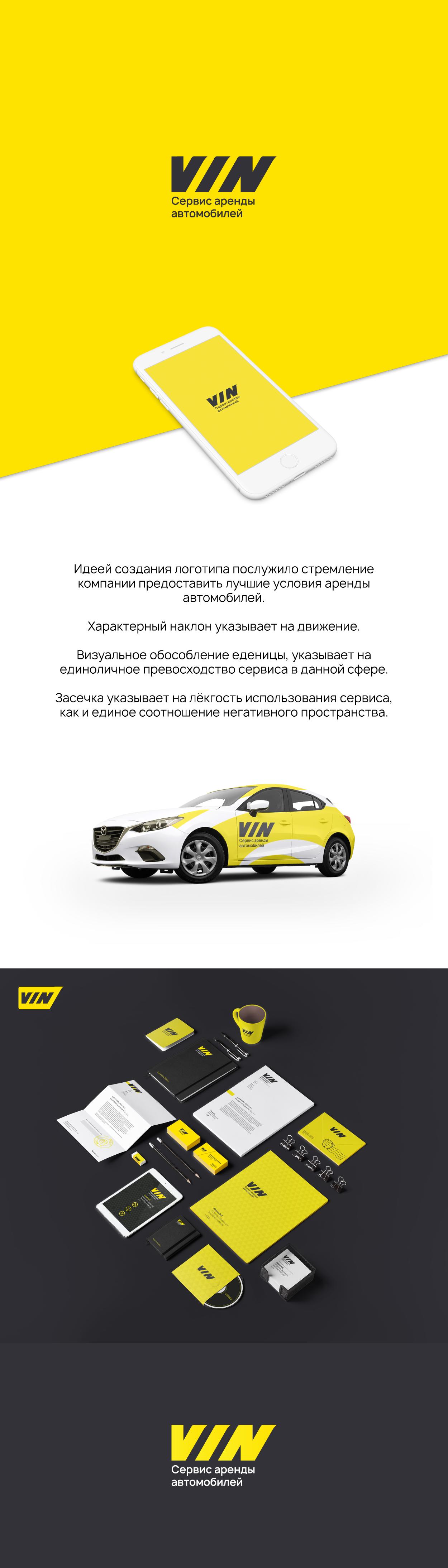 Разработка логотипа и фирменного стиля для такси фото f_9445b94b24c82d28.png