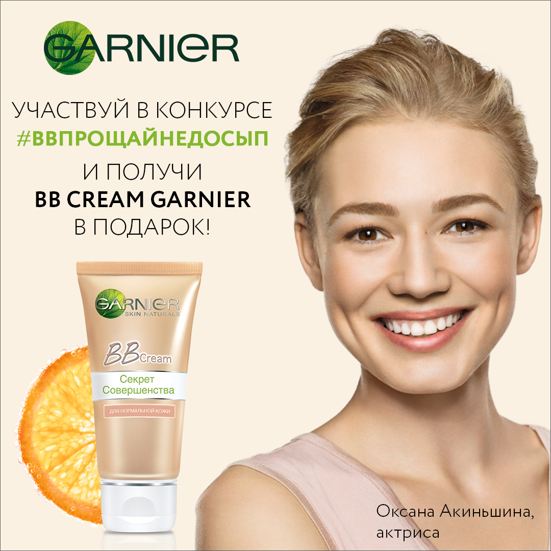 Garnier (статика)