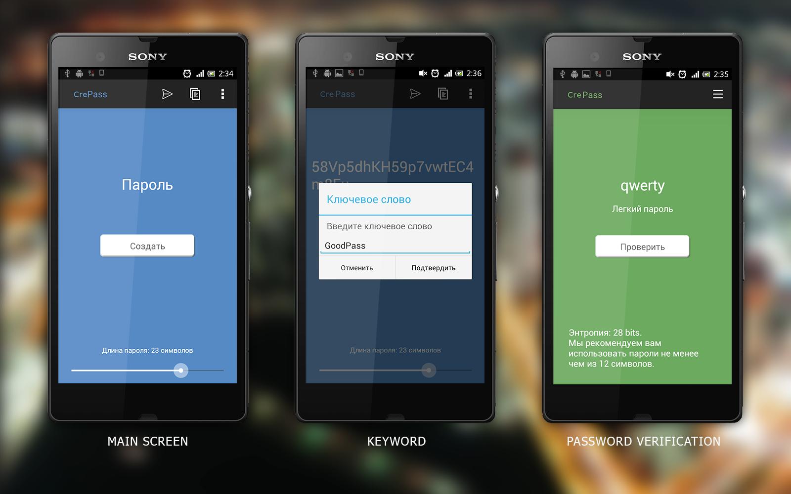 CrePass — генератор паролей