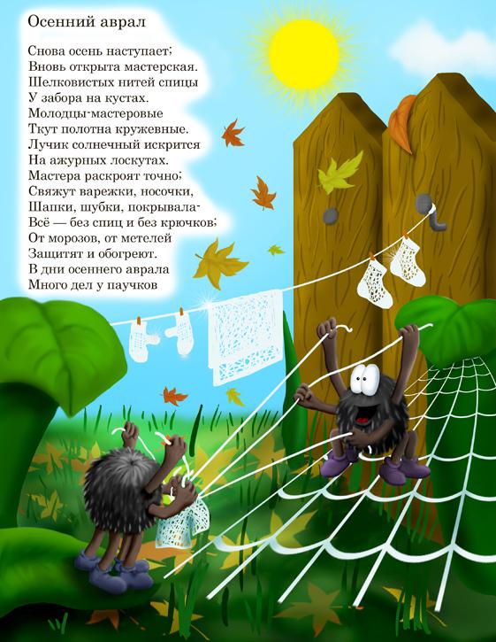 Осенний аврал