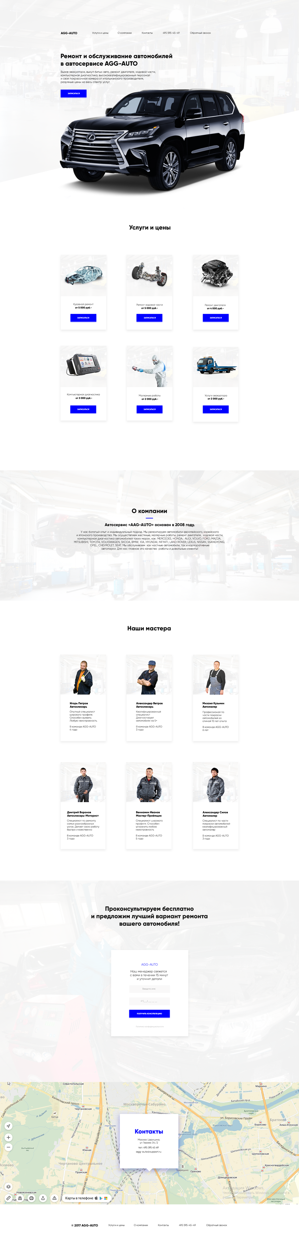 Дизайн сайта автосервиса фото f_05859098d2004cb1.png