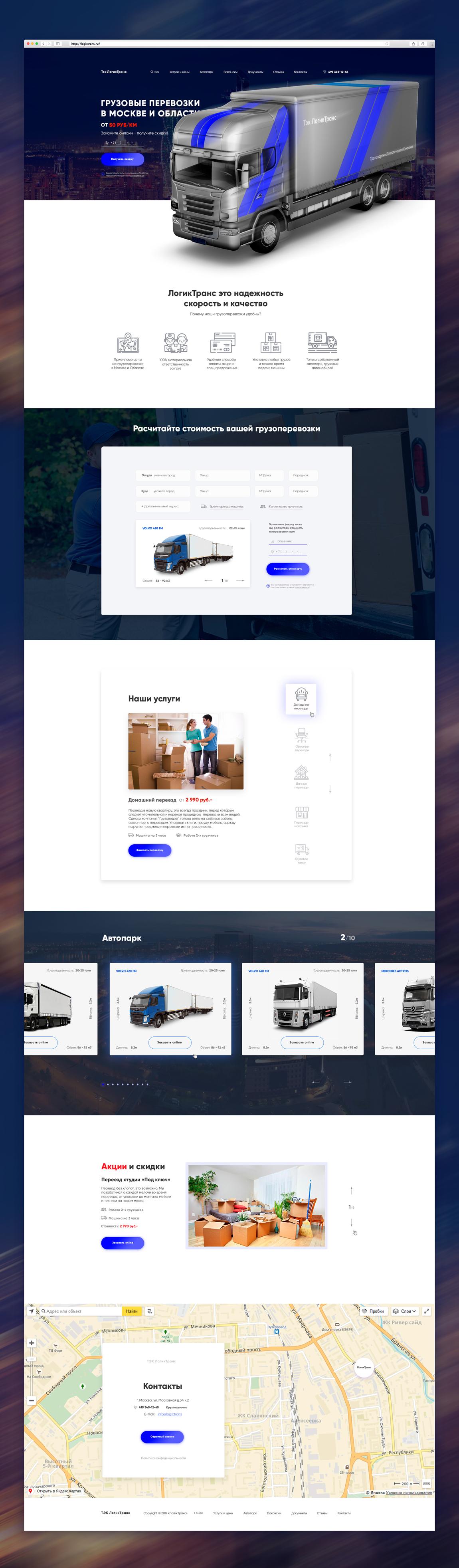 Дизайн сайта транспортно-экспедиторской компании ЛогикТранс фото f_3565a42a629577db.jpg