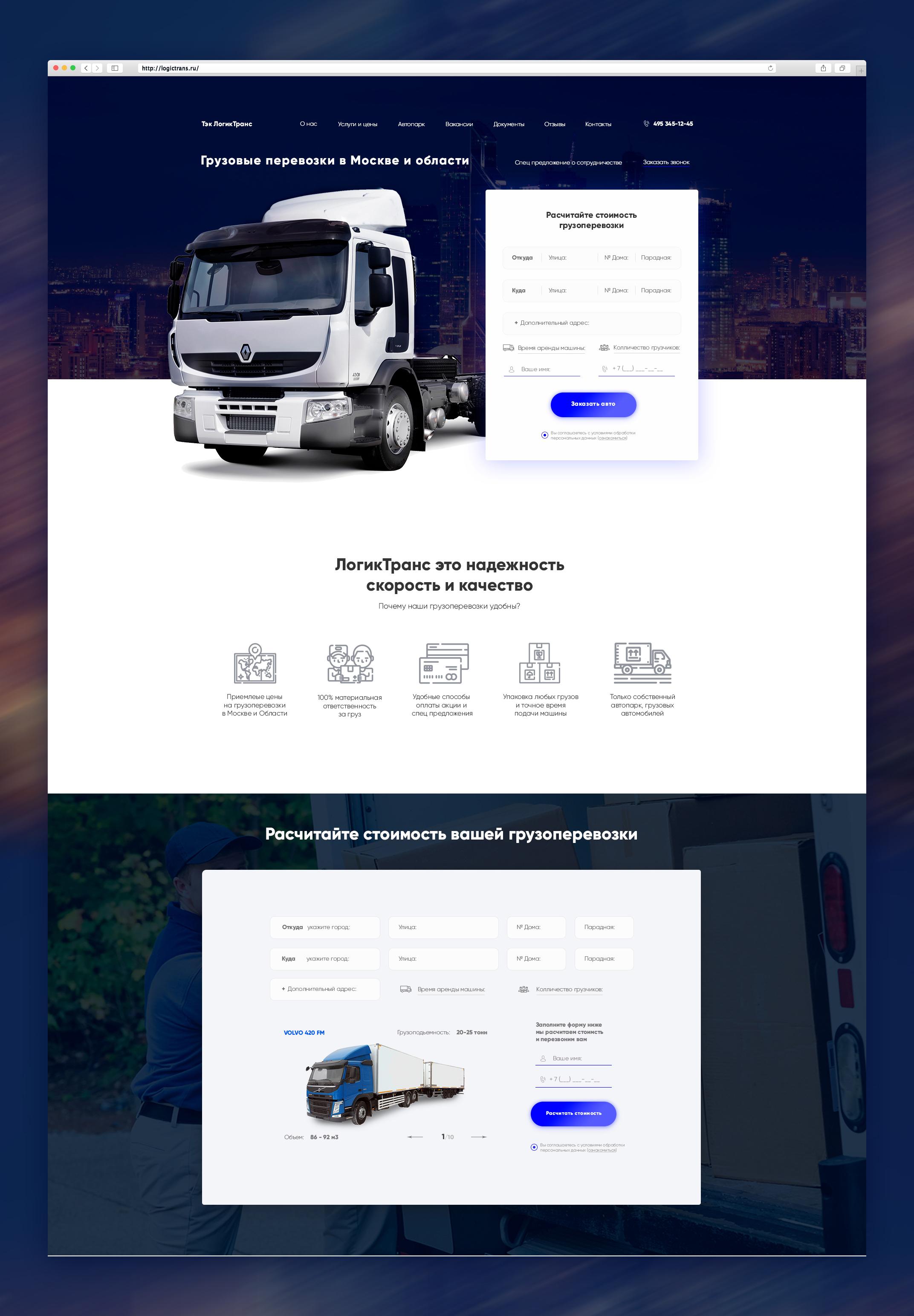 Дизайн сайта транспортно-экспедиторской компании ЛогикТранс фото f_3675a43c92063c8e.jpg