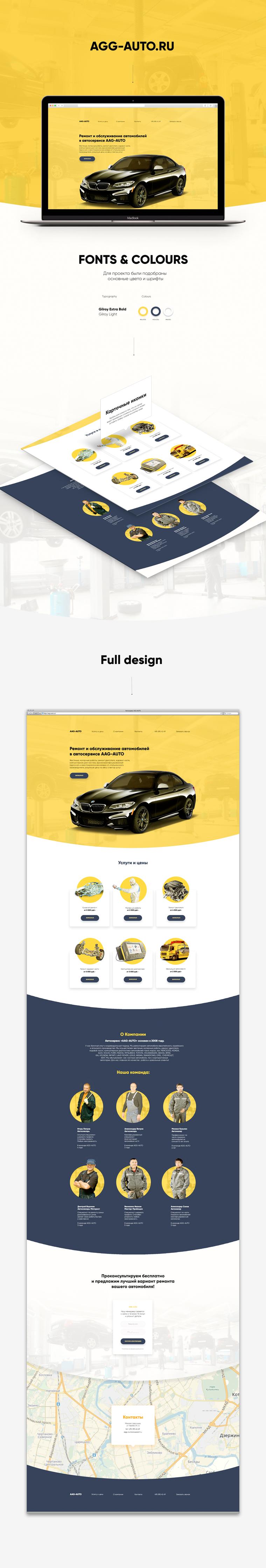 Дизайн сайта автосервиса фото f_50658fb012c3e1e9.png
