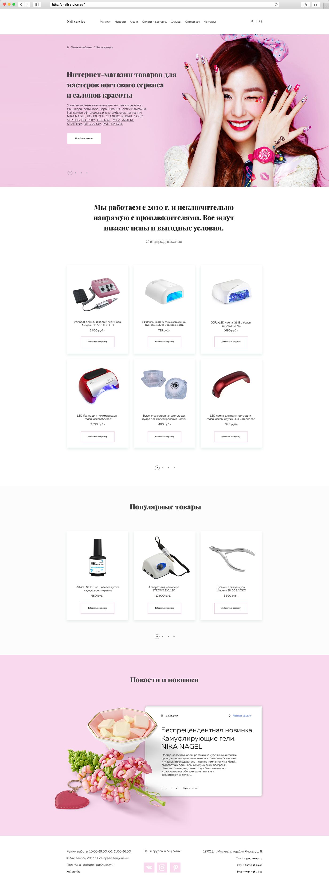Разработка дизайна главной страницы сайта интернет-магазина фото f_515594e6e1d0dee3.png