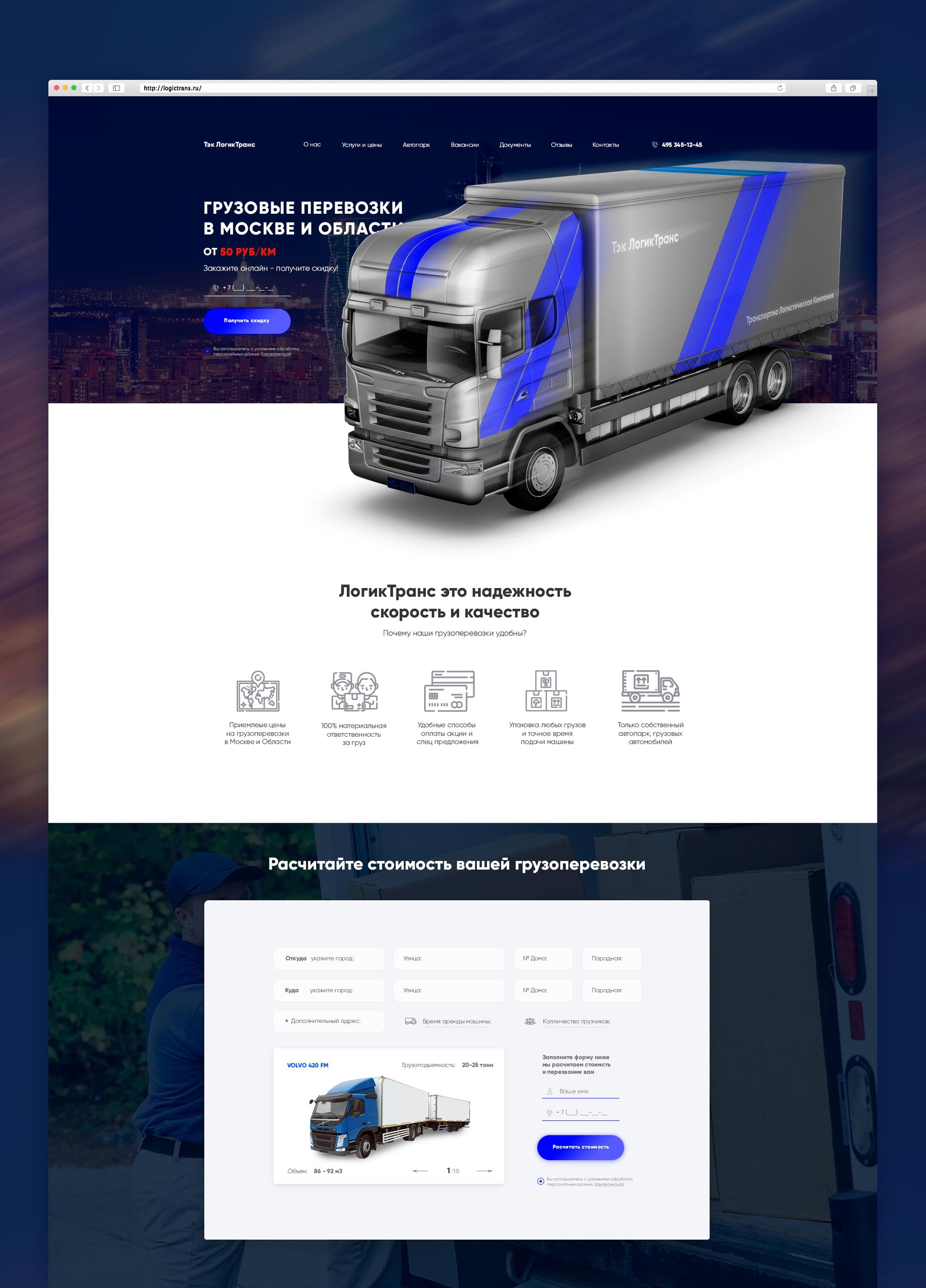 Дизайн сайта транспортно-экспедиторской компании ЛогикТранс фото f_7645a42a61bd4f54.jpg
