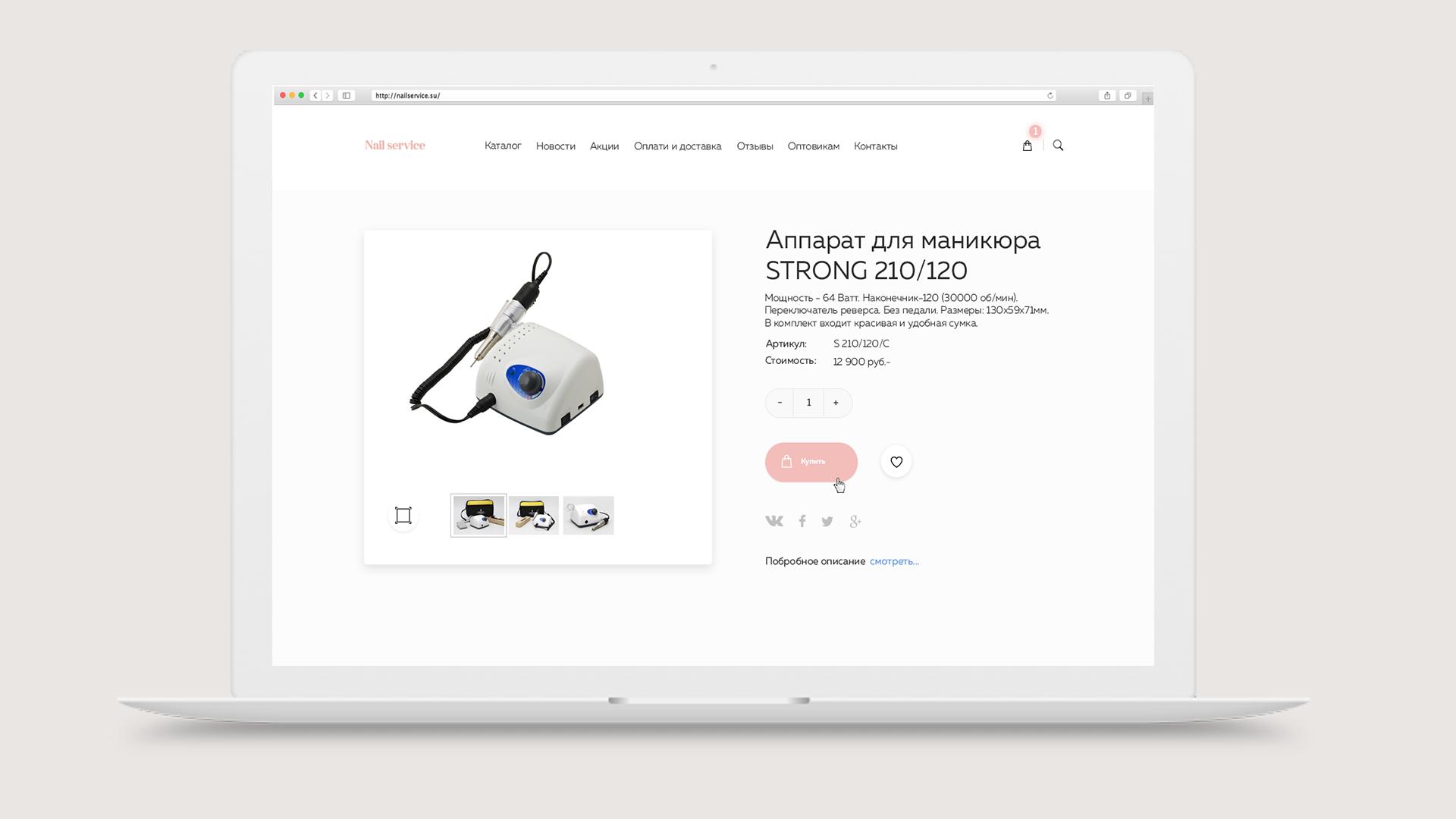 Разработка дизайна главной страницы сайта интернет-магазина фото f_962594bc7471b7ea.png