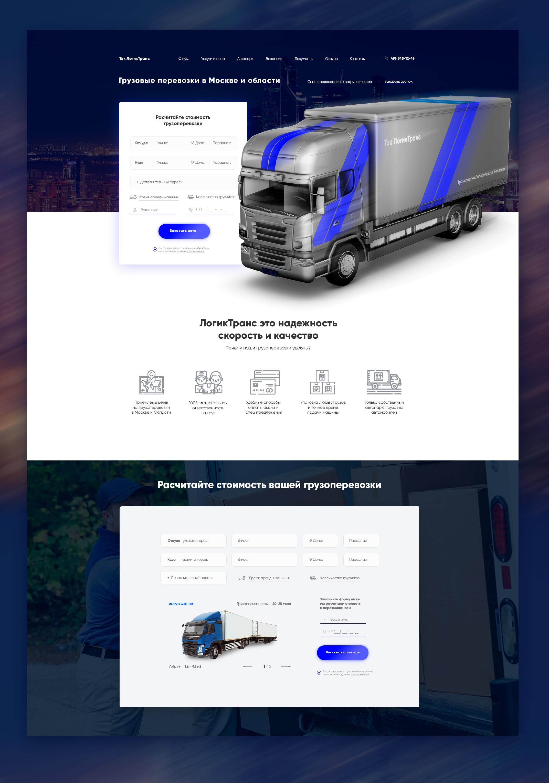Дизайн сайта транспортно-экспедиторской компании ЛогикТранс фото f_9725a43bcd147866.jpg