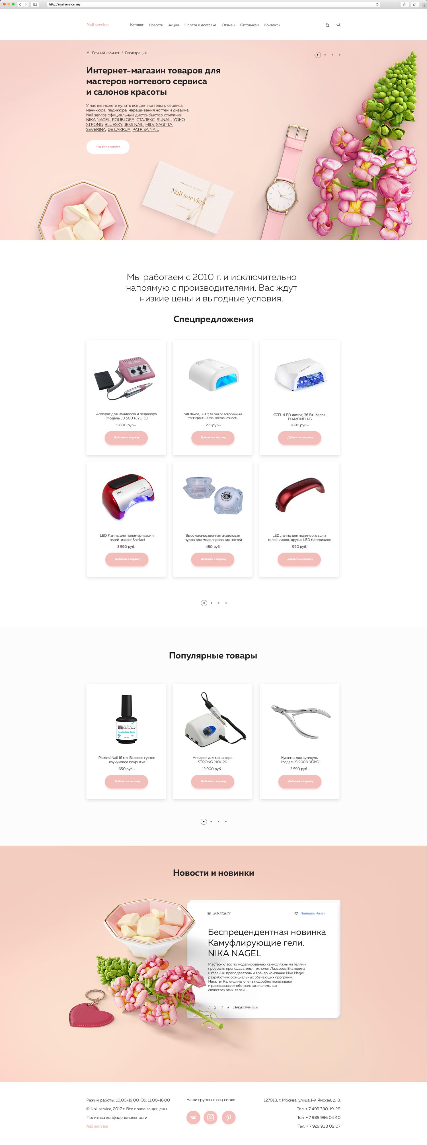 Разработка дизайна главной страницы сайта интернет-магазина фото f_990594bc72dc3657.png