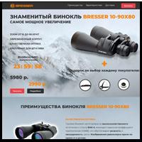 Верстка сайта про бинокль
