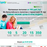 Сайт про потолки