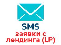 Sms заявки с лендинга (lp)