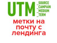 Отправка utm меток с лендинга на почту