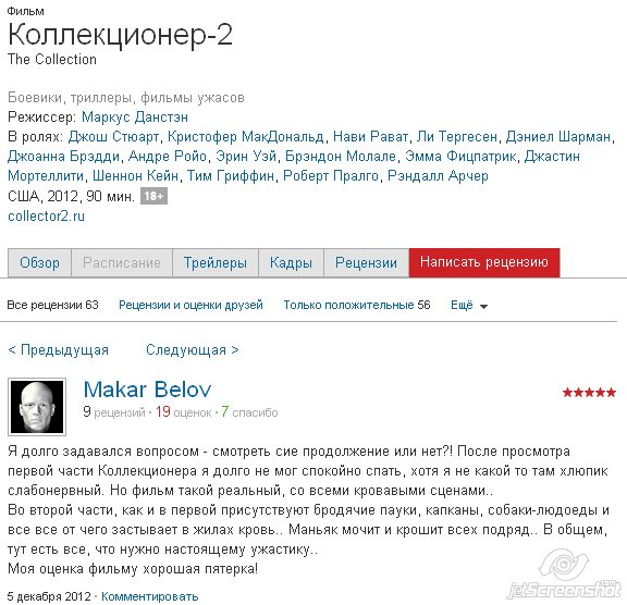 Написание отзывов к фильму -Коллекционер-2