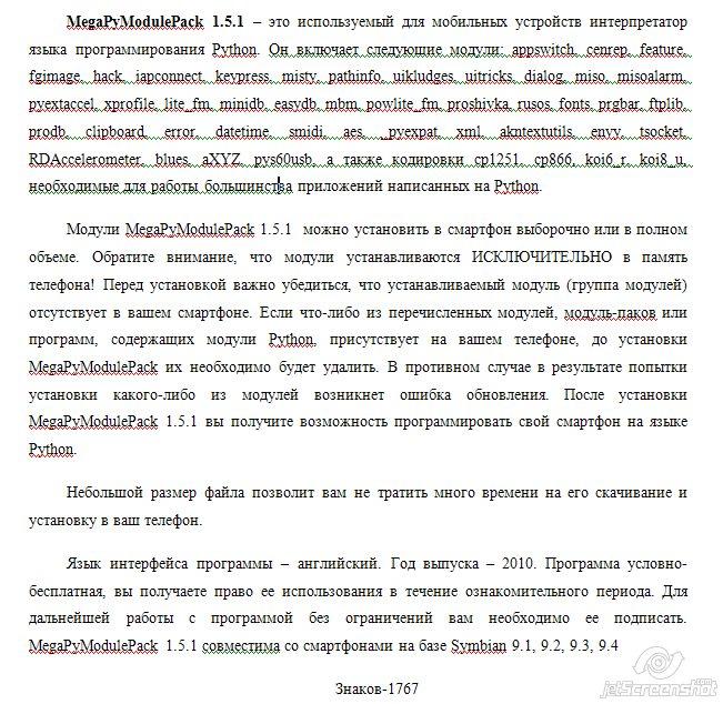 MegaPyModulePack 1.5.1 – это используемый для мобильных устройств интерпретатор