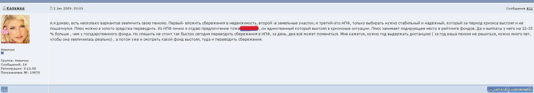 реклама-крупнейшиго негосударственного пенсионного фонду в России