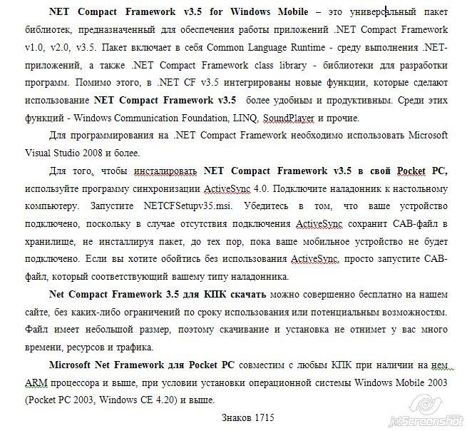 NET Compact Framework v3.5 for Windows Mobile-это универсальный пакет библиотек