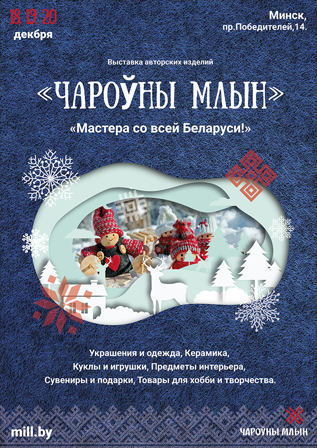 Дизайн новогодней афиши для выставки изделий ручной работы фото f_9285f8c2f95b0138.png