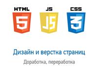 Дизайн и верстка страниц