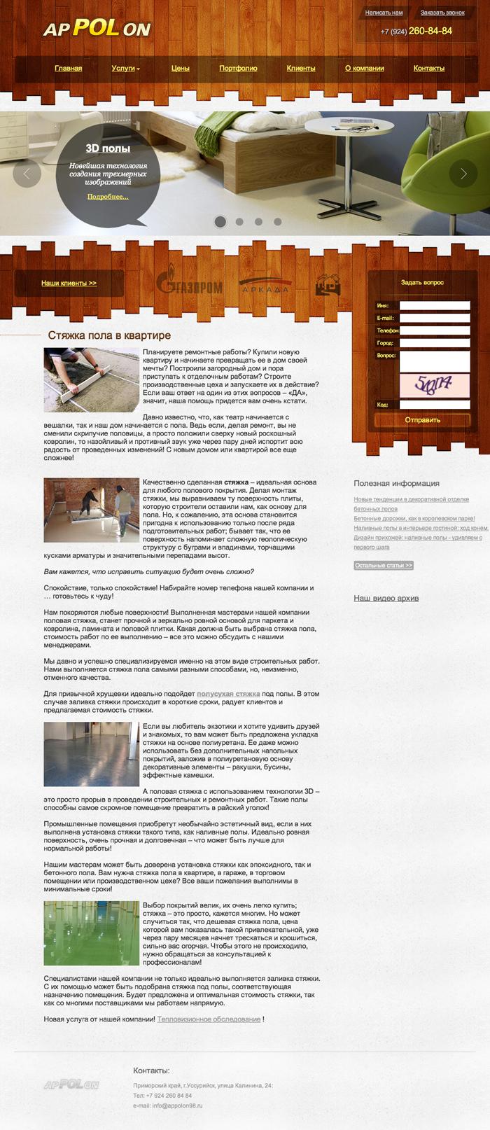 appolon98.ru