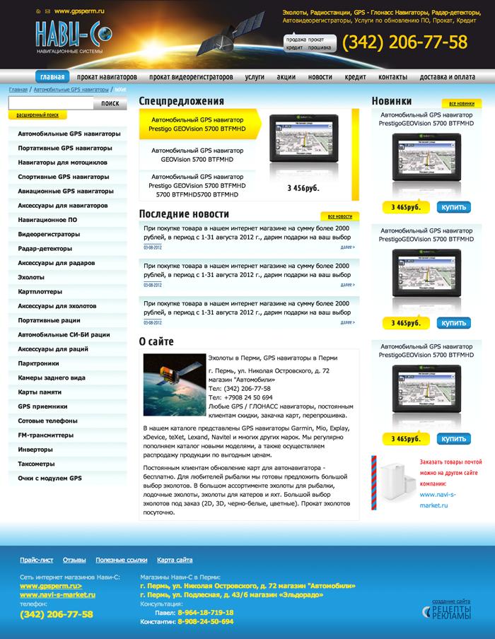 НАВИ-С (php shop)