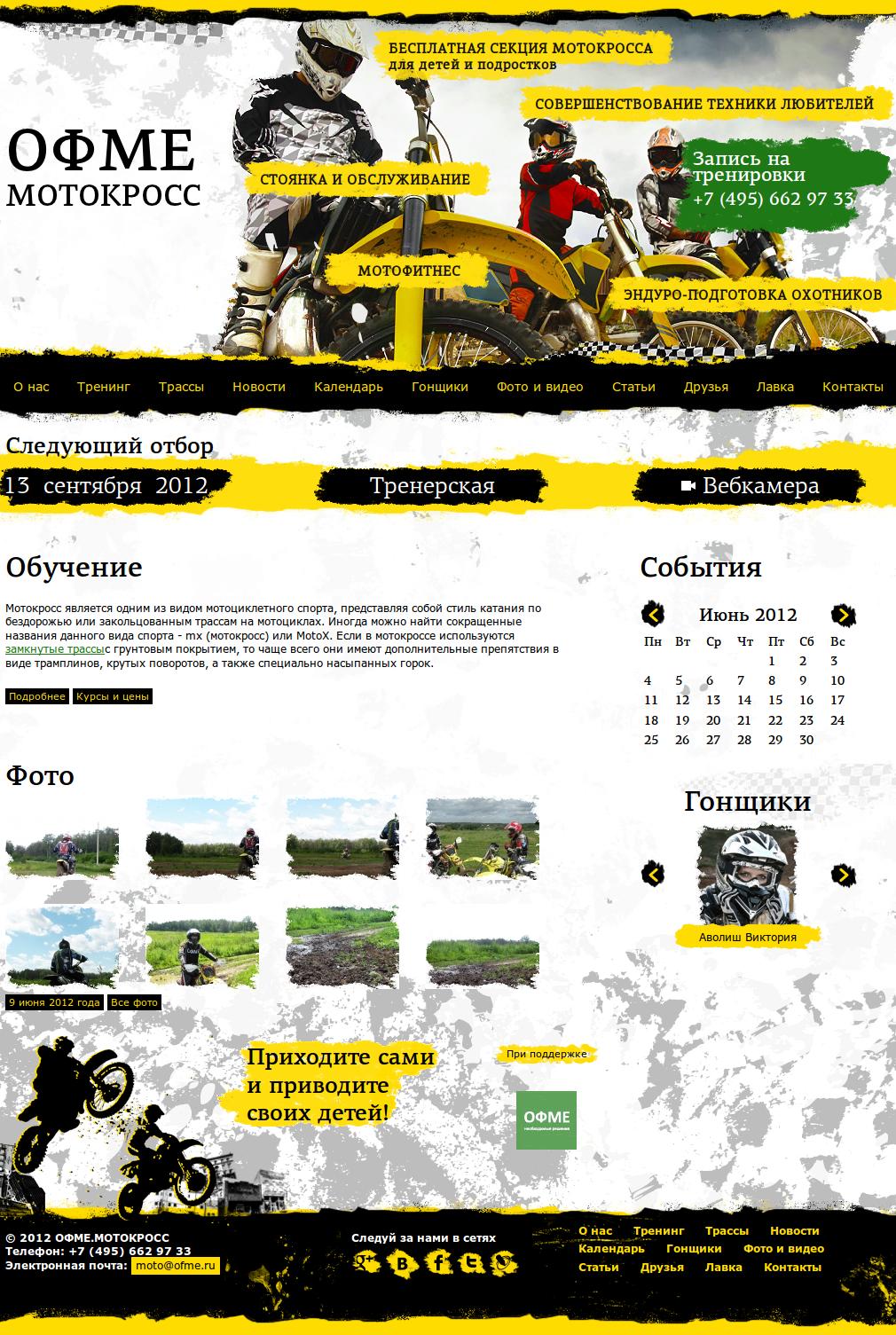 Сайт детской школы мотокросса